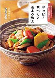 やっぱり食べたい基本の和食