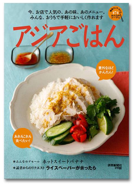 読売新聞社PR誌「読売クックブック474」